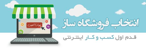 سایت ساز و فروشگاه ساز پوپش | چطور یک فروشگاه آنلاین بسازیم ؟