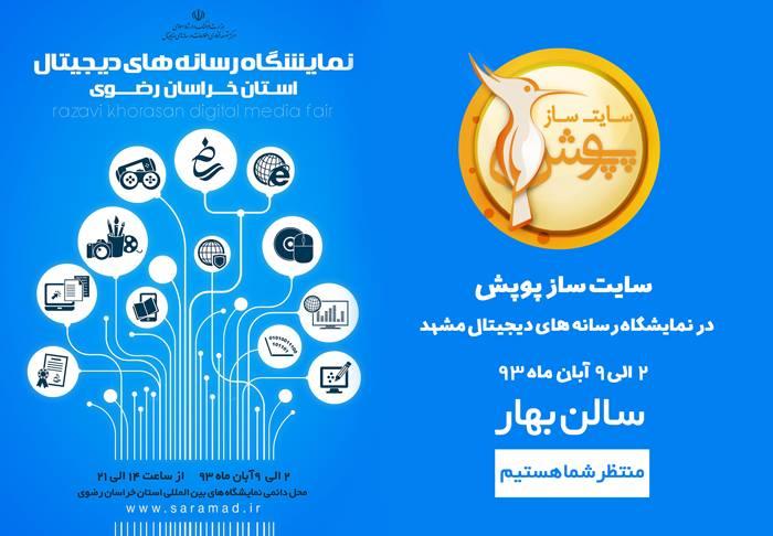 سایت ساز پوپش در نمایشگا رسانه های دیجیتال