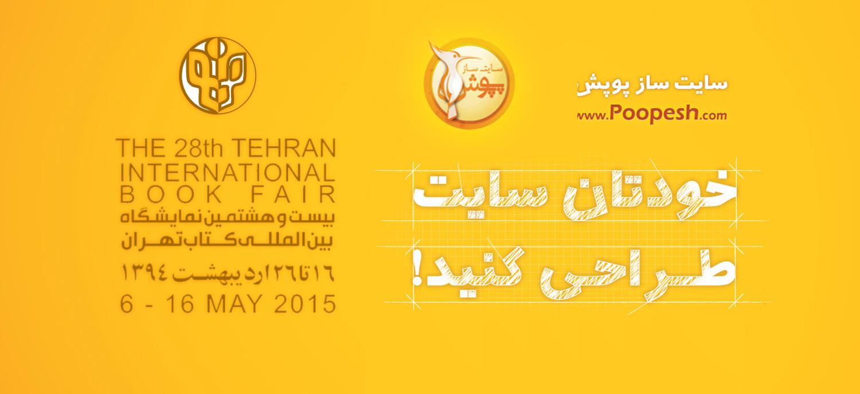 نمایشگاه کتاب تهران -سایت ساز پوپش