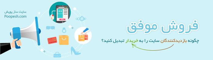 فروش آنلاین موفق | فروشگاه ساز و سایت ساز پوپش