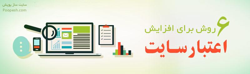 6راه برای افزایش اعتبار سایت