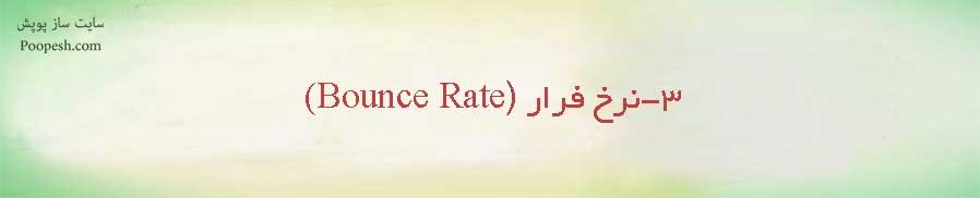 نرخ فرار (Bounce Rate)