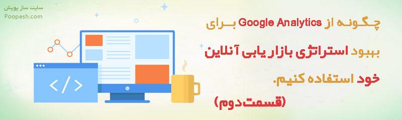 گوگل آنالیکتیکس google Analytics در سایت ساز و فروشگاه ساز پوپش