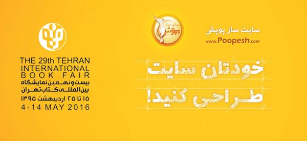 سایت ساز و فروشگاه ساز پوپش - نمایشگاه کتاب تهران 95