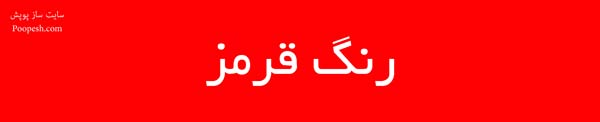 رنگ قرمز - سایت ساز و فروشگاه ساز پوپش