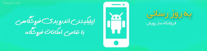 آپدیت اپلیکیشن فروشگاهی - سایت ساز و فروشگاه ساز پوپش