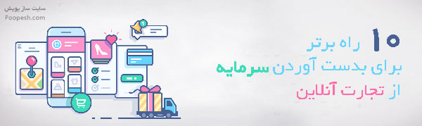 10 راه برتر برای بدست آوردن سرمایه از تجارت آنلاین - سایت ساز پوپش