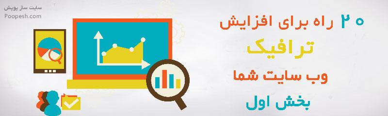 20 راه افزایش ترافیک وب سایت شما  - سایت ساز و فروشگاه ساز پوپش