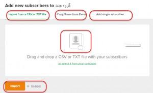 5نحوه ارسال ایمیل گروهی در میلر لایت - سایت ساز و فروشگاه ساز پوپش