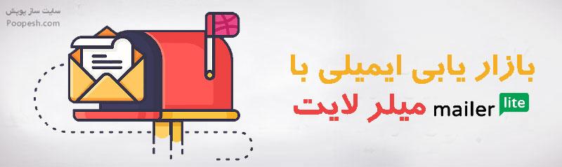 بازاریابی ایمیلی با میلر لایت - سایت ساز و فروشگاه ساز پوپش