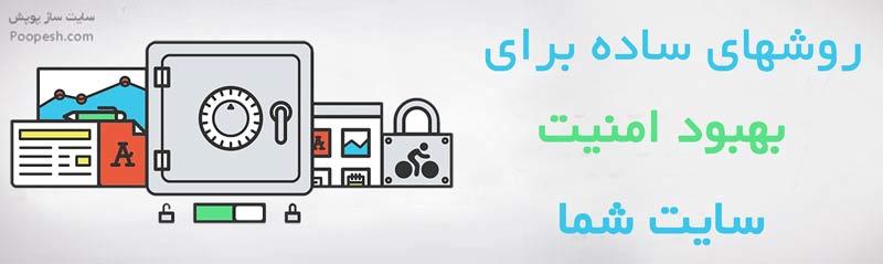 روشهای ساده برای بهبود امنیت سایت شما - سایت ساز و فروشگاه ساز پوپش