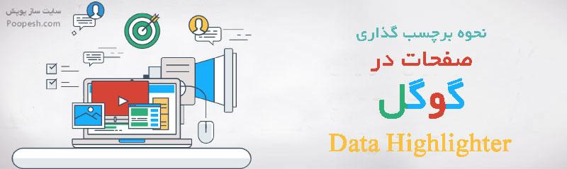 نحوه برچسب گذاری صفحات در گوگل (data highlighter) - سایت ساز و فروشگاه ساز پوپش