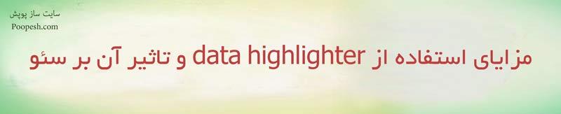 مزایای استفاده از data highlighter و تأثیر آن بر سئو - سایت ساز و فروشگاه ساز پوپش