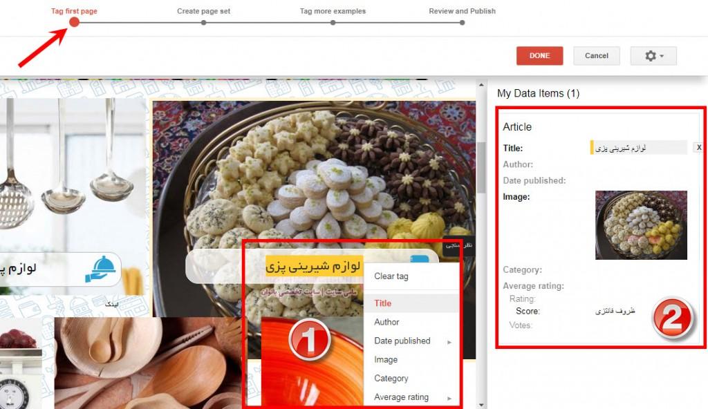 نحوه استفاده از data highlighter  - سایت ساز و فروشگاه ساز پوپش