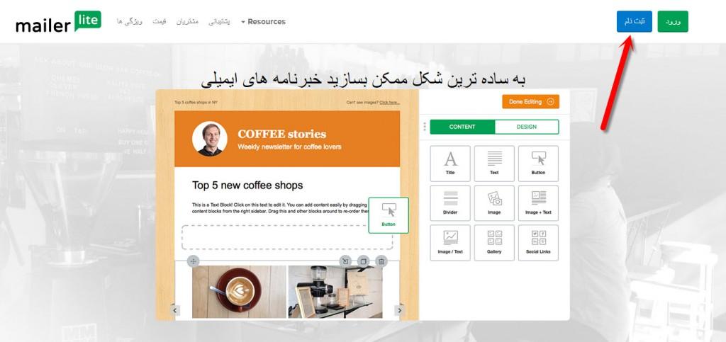 ساخت فرم عضویت در خبرنامه با میلر لایت - سایت ساز و فروشگاه ساز پوپش