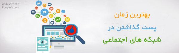 بهترین زمانِ پست گذاشتن در شبکه های اجتماعی - سایت ساز و فروشگاه ساز پوپش