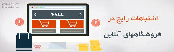 اشتباهات رایج در فروشگاههای آنلاین - سایت ساز و فروشگاه ساز پوپش