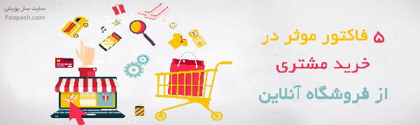 5 فاکتور موثر در خرید مشتری از فروشگاه آنلاین - سایت ساز و فروشگاه ساز پوپش