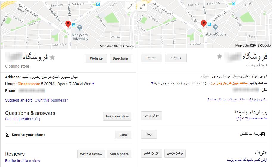 ثبت مکان در گوگل مپ جهت بهبود سئو سایت- سایت ساز و فروشگاه ساز پوپش