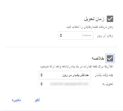 ترفندهای جستجو  این قسمت گوگل آلرت - google alerts - سایت ساز و فروشگاه ساز پوپش