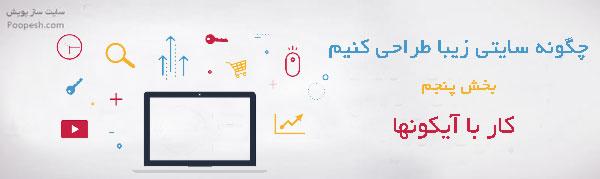 چگونه سایتی زیبا طراحی کنیم(بخش پنجم) - کار با آیکونها - سایت ساز و فروشگاه ساز پوپش