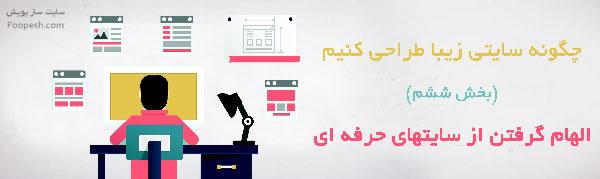 چگونه سایتی زیبا طراحی کنیم(بخش ششم)- الهام گرفتن از سایتهای حرفه ای- سایت ساز و فروشگاه ساز پوپش