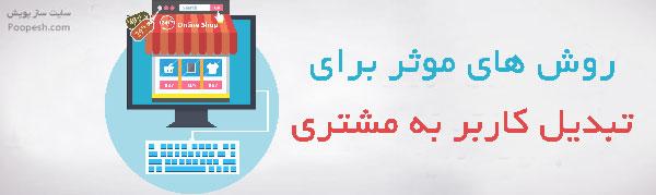 روش های موثر برای تبدیل کاربر به مشتری - سایت ساز  و فروشگاه ساز پوپش