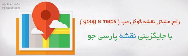رفع مشکل نقشه گوگل مپ ( google maps ) با جایگزینی نقشه پارسی جو - سایت ساز و فورشگاه ساز پوپش