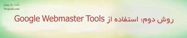 روش دوم : استفاده از Google Webmaster Tools - سایت ساز و فروشگاه ساز پوپش
