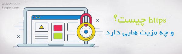 https چیست و چه مزیت هایی دارد - سایت ساز و فروشگاه ساز پوپش