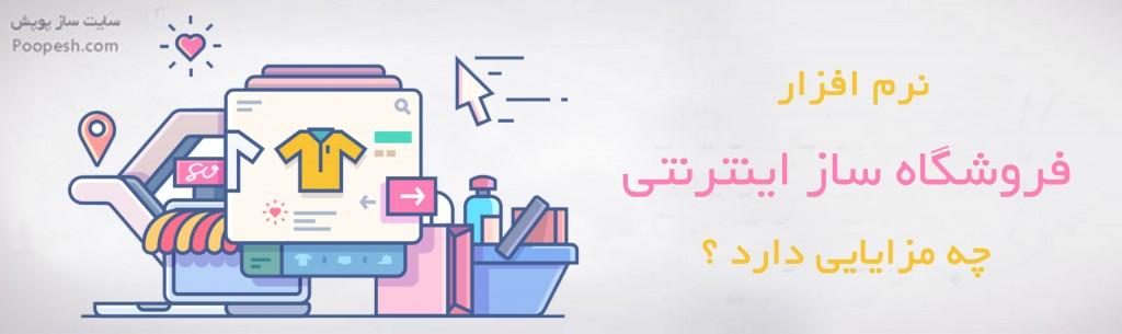 نرم افزار فروشگاه ساز اینترنتی چه مزایایی دارد ؟ - سایت ساز و فروشگاه ساز پوپش