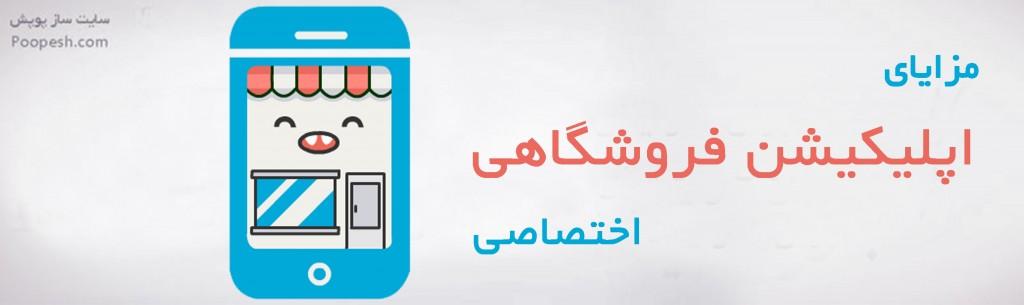 مزایای اپلیکیشن فروشگاهی اختصاصی - سایت ساز و فروشگاه ساز پوپش