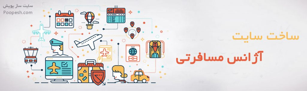 ساخت سایت آژانس مسافرتی - سایت ساز و فروشگاه ساز پوپش