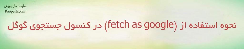 نحوه استفاده از (fetch as google) در کنسول جستجوی گوگل - سایت ساز و فروشگاه ساز پوپش