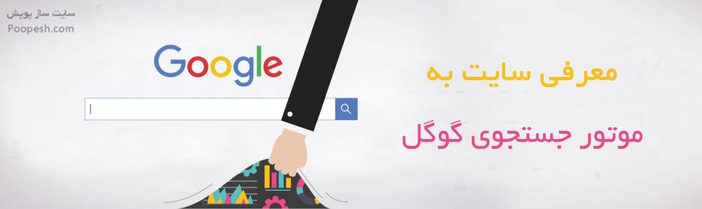 معرفی سایت به موتور جستجوی گوگل - سایت ساز و فروشگاه ساز پوپش