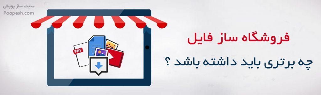 فروشگاه ساز فایل چه برتری باید داشته باشد ؟