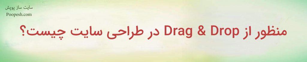 منظور از Drag & Drop در طراحی سایت چیست؟ - سایت ساز و فروشگاه ساز پوپش