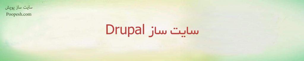 سایت ساز Drupal