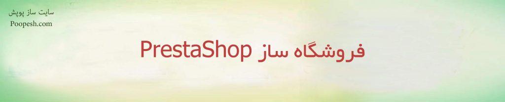 فروشگاه ساز PrestaShop