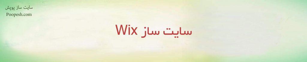 سایت ساز Wix