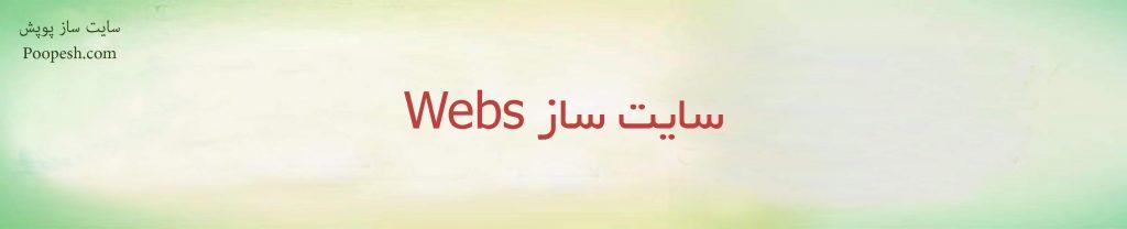 سایت ساز Webs