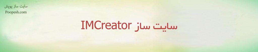 سایت ساز IMCreator