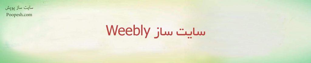 سایت ساز Weebly