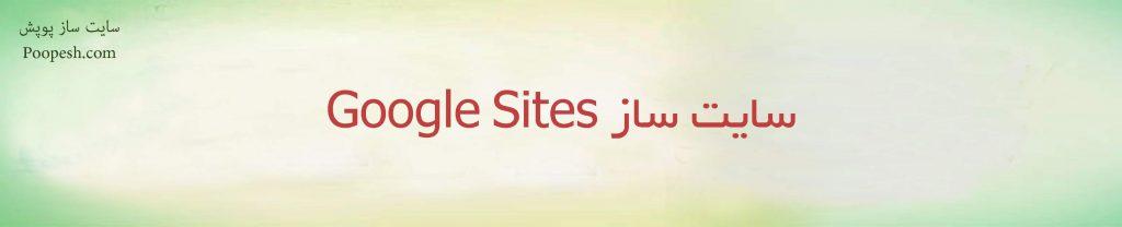 سایت ساز Google Sites