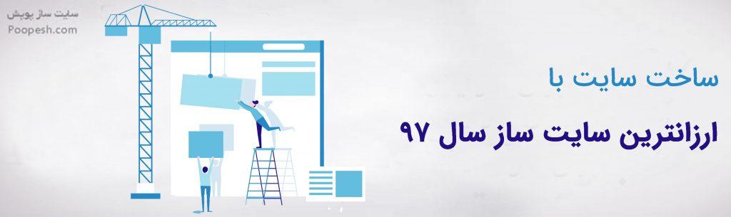ساخت سایت با ارزانترین سایت ساز سال 97 - سایت ساز و فروشگاه ساز پوپش