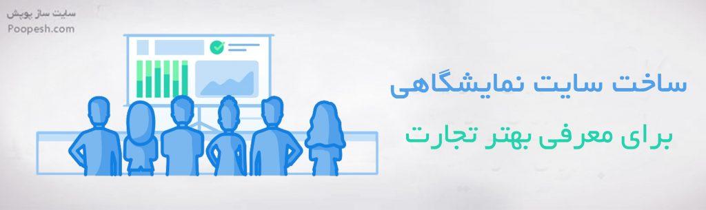 ساخت سایت نمایشگاهی برای معرفی بهتر تجارت - سایت ساز و فروشگاه ساز پوپش