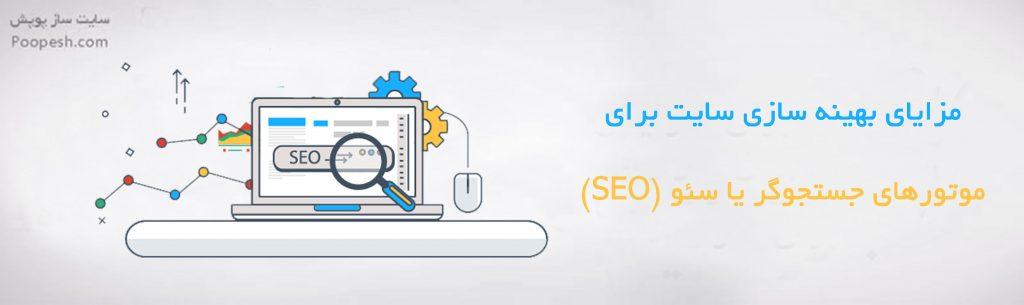 مزایای بهینه سازی سایت برای موتورهای جستجوگر یا سئو (SEO) سایت ساز و فروشگاه ساز پوپش