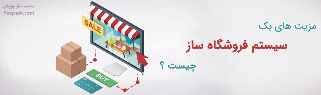 مزیت های یک سیستم فروشگاه ساز چیست ؟ - سایت ساز و وفروشگاه پوپش
