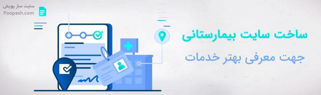 ساخت سایت بیمارستانی جهت معرفی بهتر خدمات - سایت ساز و فروشگاه ساز پوپش