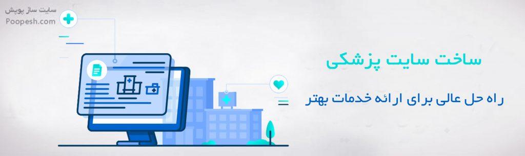 ساخت سایت پزشکی راه حل عالی برای ارائه خدمات بهتر